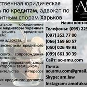Адвокат по кредитным спорам, юрист Харьков фото