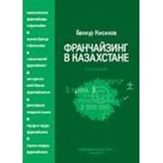 Распространение печатной продукции в Казахстане фото
