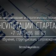 ★ Консалтинг для стартапов и фрилансеров фото