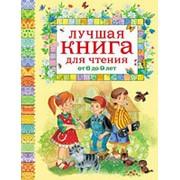 Книга. Лучшая книга для чтения от 6 до 9 лет фото