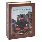 Часы Железные дороги России фото