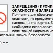 Знак запрещающий Прочие запрещения фото