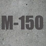 Бетон М-150 B10 фото