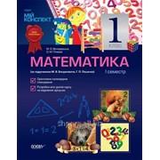 Математика. 1 клас. I семестр (за підручником М. В. Богдановича, Г. П. Лишенка) фото