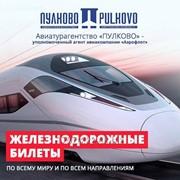 Железнодорожные билеты по всем направлениям фото