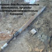 Пневмопробойники для бестраншейных технологий, Киев фото