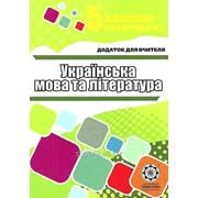 Українська мова та література. Додаток для вчителя. Черсунова Н. І. фото