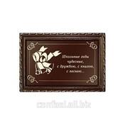 Шоколадная открытка - Школьные годы чудесные Ш.ШКг35.90 фото