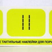 Комплект предупредительных наклеек на поручни фото
