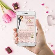 Электронные шакыру на свадьбу приглашения/пригласи фото