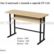 Стол 2-местный с полкой и царгой СТ-11А, 22006 фото