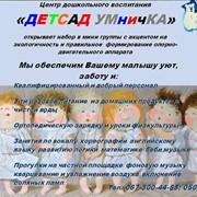 Детский сад УМничКА фото