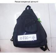 Рюкзак молодёжный, артикул 4 фото