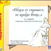 А.С.Пушкин «Обиды не страшась, не требуя венца» фото