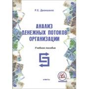 Анализ денежных потоков организации. Учебное пособие. фото