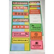 Ламинированные таблички в ассортименте фото