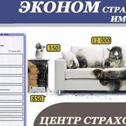 Експрес страхование имущества фото