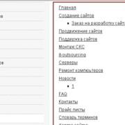 Оптимизация сайта для поисковых систем фото