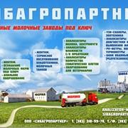 Анализаторы молока Лактан, Клевер 2, Экомилк, АКМ 98, Lactoscan, СОМАТОС мини фото