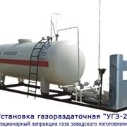 Установка газозаправочная УГЗ - 2. фото