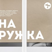 Наружная реклама в Волгограде фото