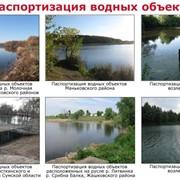 Паспортизация водных объектов фото