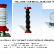 Мультиградиентный Ограничитель перенапряжения МОПН-П/KZ, ОПН-ЗЭУ фото