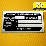 Шильды металлические дублирующие на КРАЗ фото