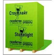 Газобетонные блоки Стоунлайт (Stonelight) Бровары фото