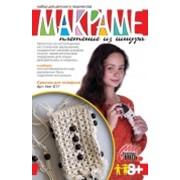 Набор Макраме с натуральными бусинами фото