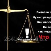 Услуги адвоката в Киеве! фото