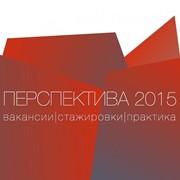 Выставка-конференция Перспектива фото