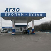 """Строительство АГЗС(Автомобильная Газозаправочная Станция) стационарных и модульных """"под ключ"""" фото"""