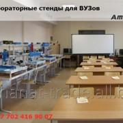 Лабораторные и учебные стенды для ВУЗов, техникумов и училищ фото