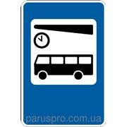 Дорожный знак Автовокзал или автостанция 5.67 ДСТУ 4100-2002 фото