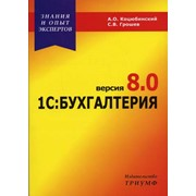 Книга: 1С Бухгалтерия 8.0 фото