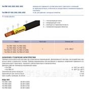 Провод ППГнг(А)-FRHF 3х4ок-1 ТУ 16.К71-339-2004 фото