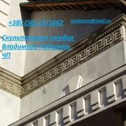 Реставрация скульптуры из камня Харьковская область фото