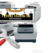 Ремонт лазерных принтеров, МФУ и копиров на территории заказчика фото