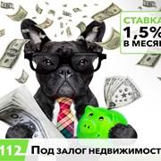 Частный займ под залог недвижимости от 1,5 % в мес фото