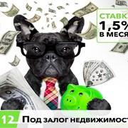 Быстрый кредит под залог недвижимости под 1,5%  фото
