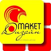 Maket-dizain фото