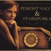 Ремонт старинных и современных часов фото