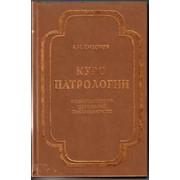 Книга курс патрологии фото