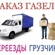 Грузчики заказать услуги в Нижнем Новгороде фото