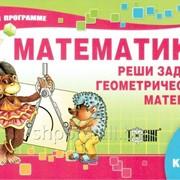 Самостоятельные работы. Математика. 1 класс. Реши задачи. Геометрический материал. Берестова Е. В. фото