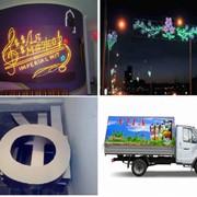 Наружняя реклама, лайтбоксы, объемные и накладные буквы, баннеры, крышные установки, флагштоки фото