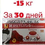 Капсулы «Идеальное похудение» (природные экстракты) таблетки для сброса веса (60 капс) фото