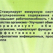 Фиточай общеукрепляющий Шиповник гранулированный Nafis Olam фото