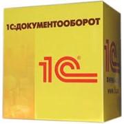 1С:Предприятие 8 Документооборот КОРП для Украины фото